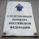 Саратовский СК проверит данные о перепутанных в морге телах пенсионерок